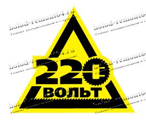 napryazhenie-220-volt