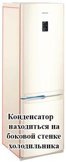 kondensator-sboku-holodilnika