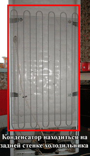 kondensator-szadi-holodilnika